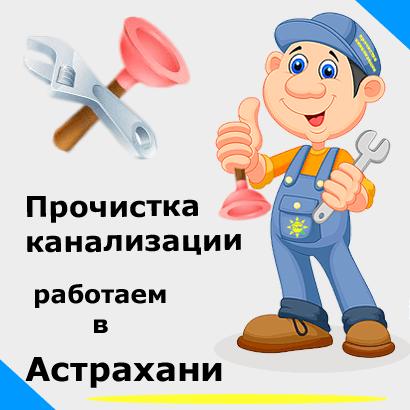 Очистка канализации в Астрахани